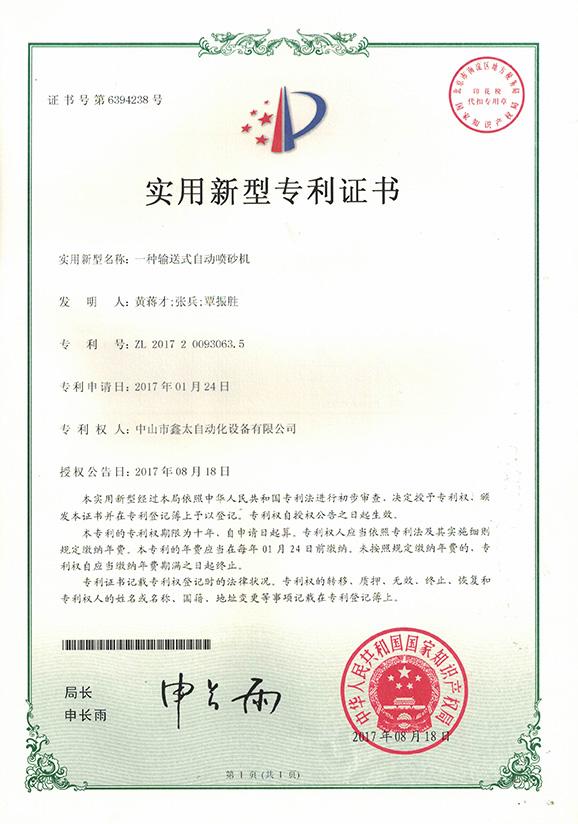 专利证书(输送式自动机)_000119.jpg