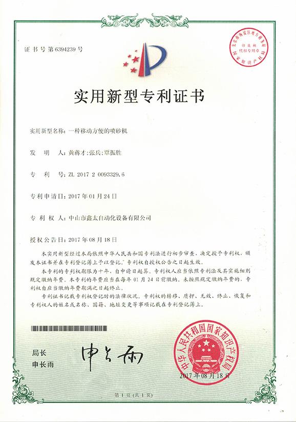 专利证书(移动式)_000109