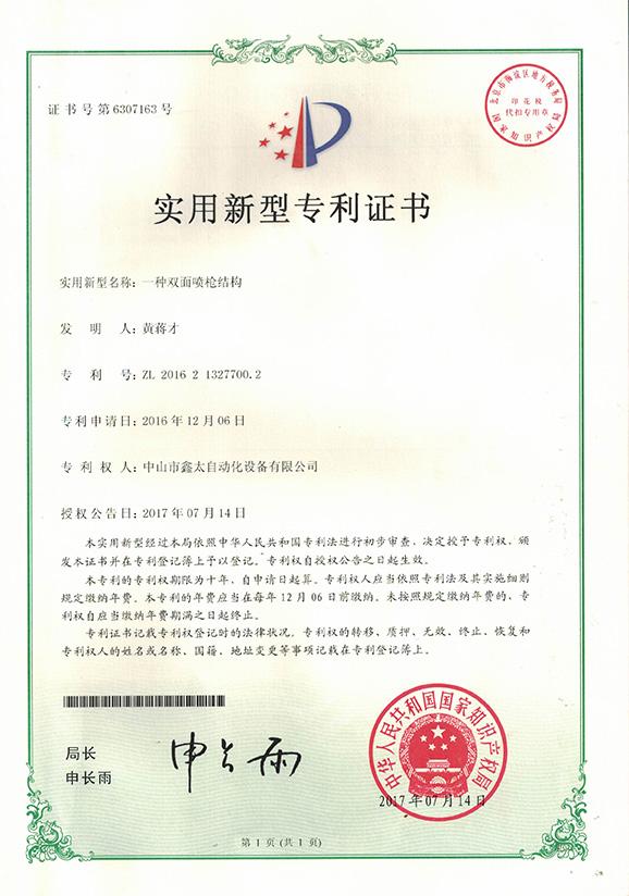 专利证书(双面喷枪)_000118