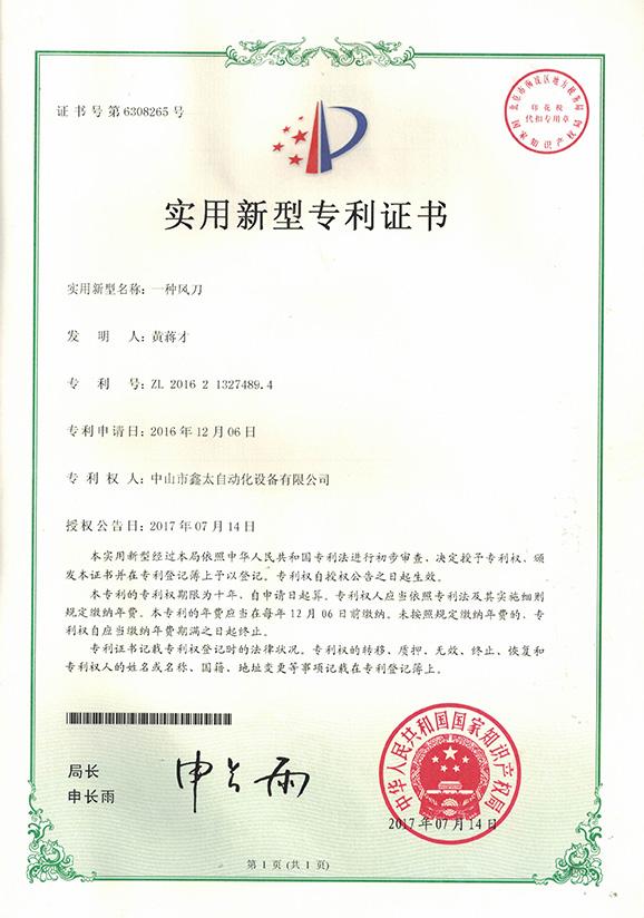 专利证书(风刀)_000111