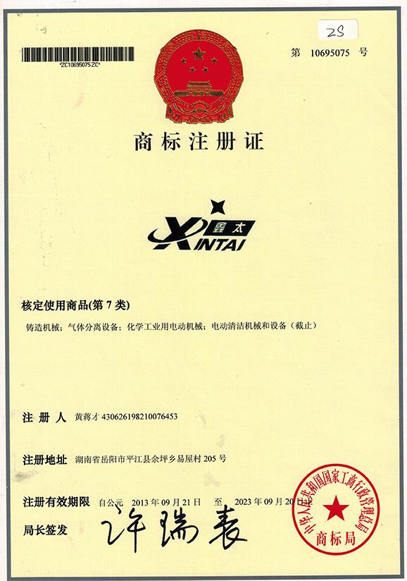 商标注册证(第7类)_000102