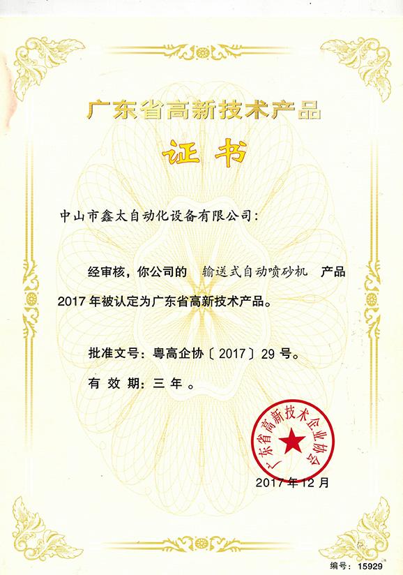 高新产品证书(输送式lovebet体育)_000106