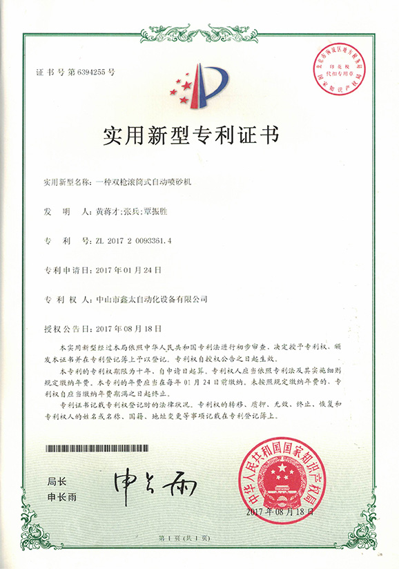 专利证书(双枪滚筒)_000112