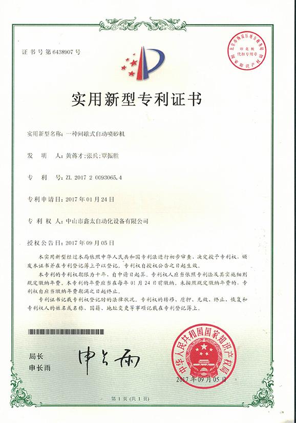 专利证书(间歇式)_000110