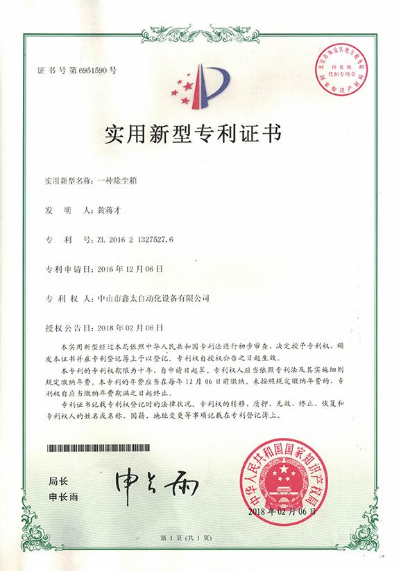 专利证书(除尘箱)_000117