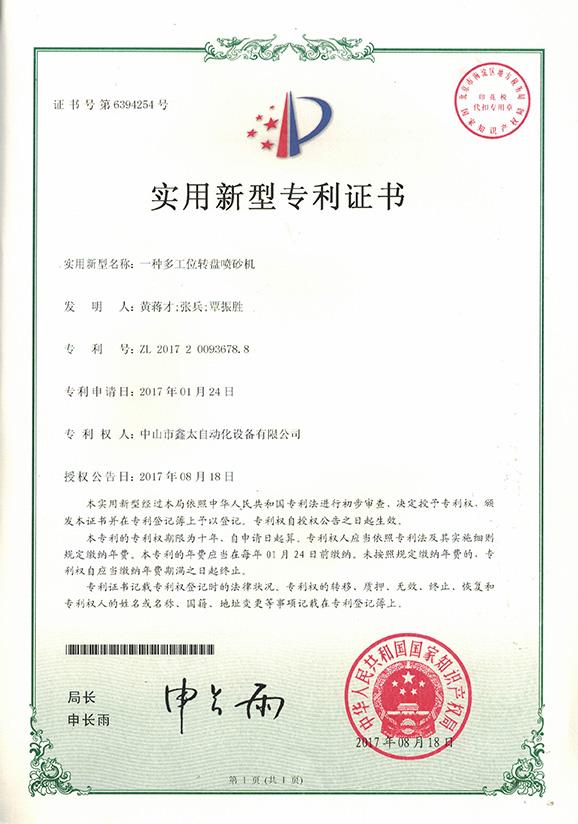 专利证书(多工位转盘)_000114