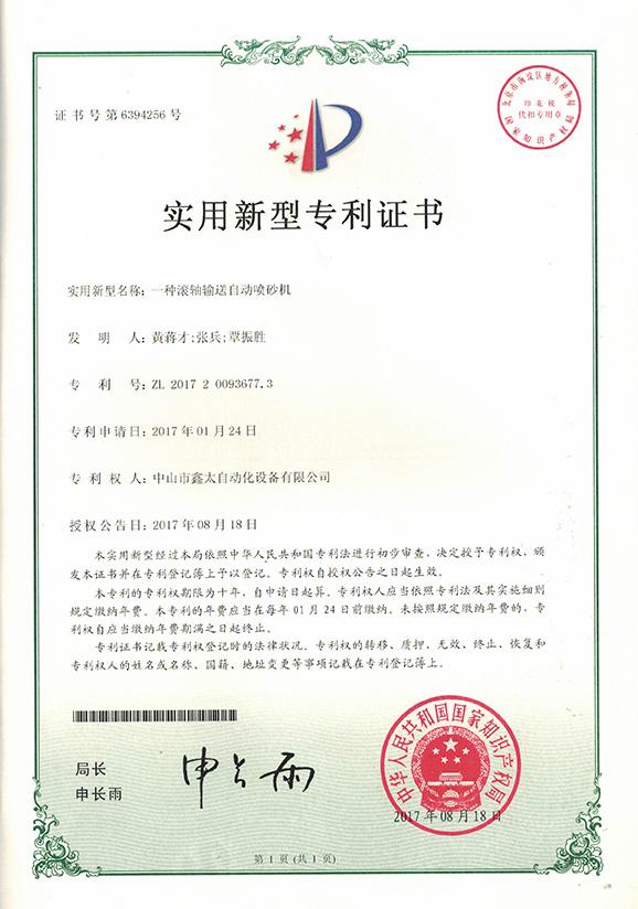 专利证书(滚轴输送)_000115
