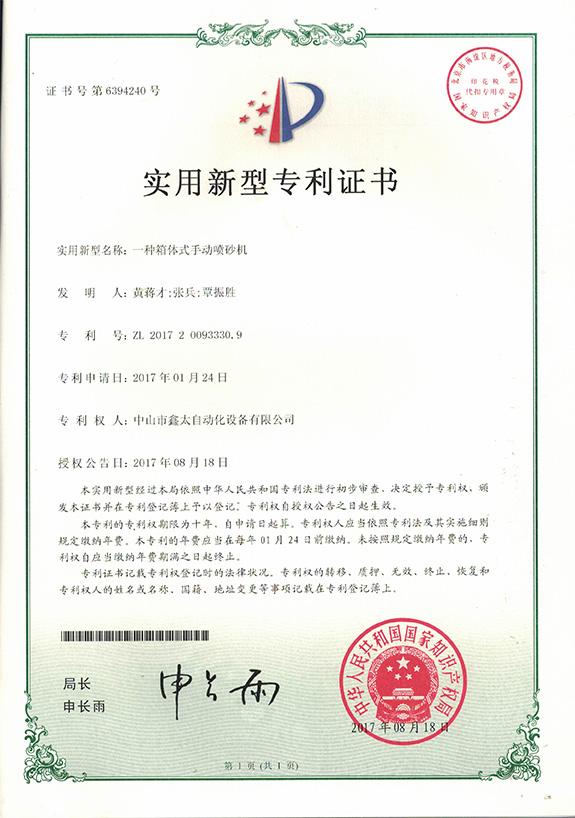 专利证书(箱体式)_000113