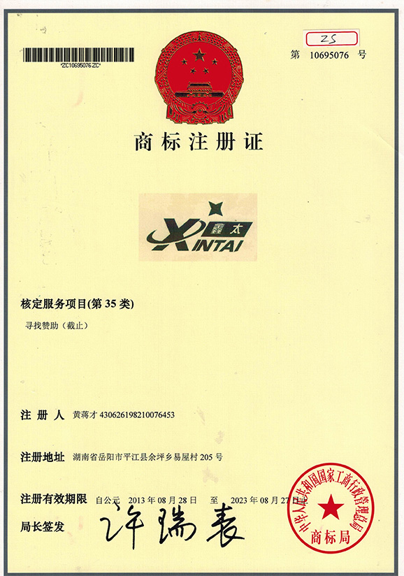 商标注册证(35类)_000101