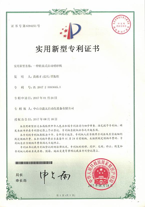 专利证书(转盘式)_000108