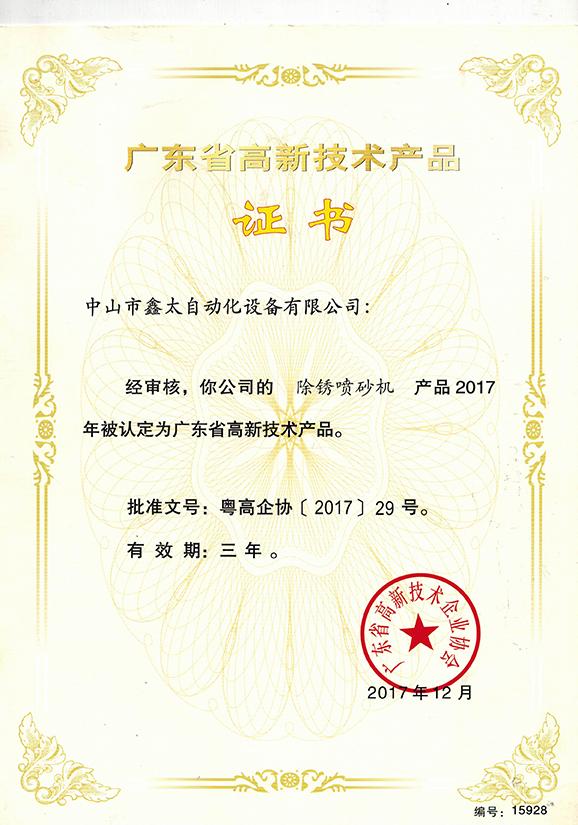 高新产品证书(除锈lovebet体育)_000107