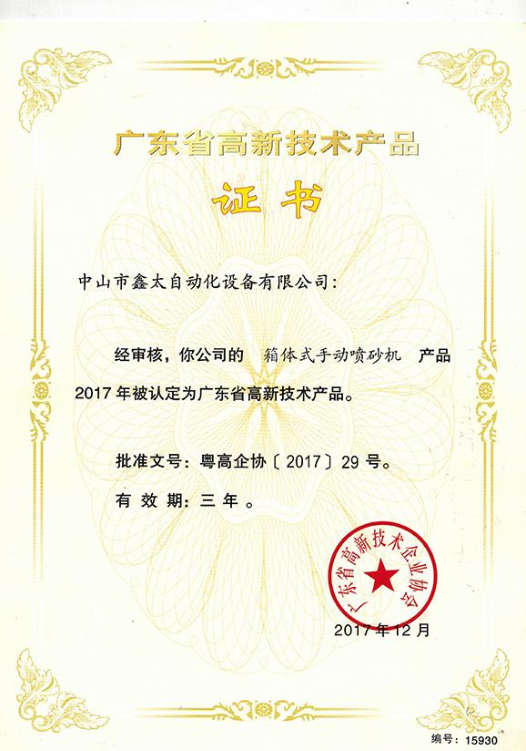 高新产品证书(箱体式手动机)_000105