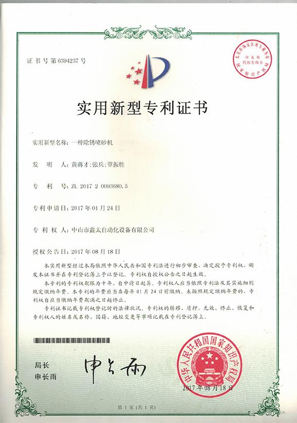 专利证书(除锈凤凰彩票苹果版app下载)_000116